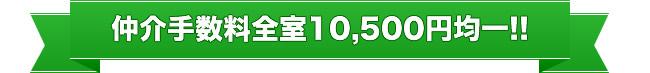 仲介手数料全室10,500円均一!!